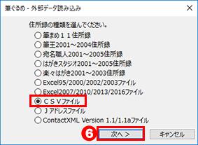 Csvやexcelファイルなど 他ソフトの住所録データを 筆ぐるめ で使用